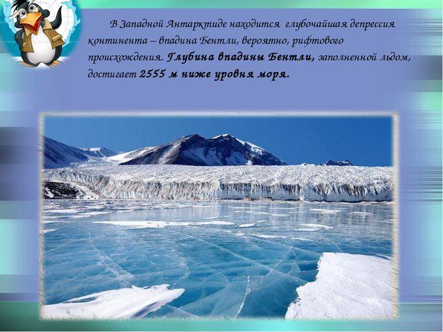 В Западной Антарктиде находится глубочайшая депрессия континента – впадина Бе...