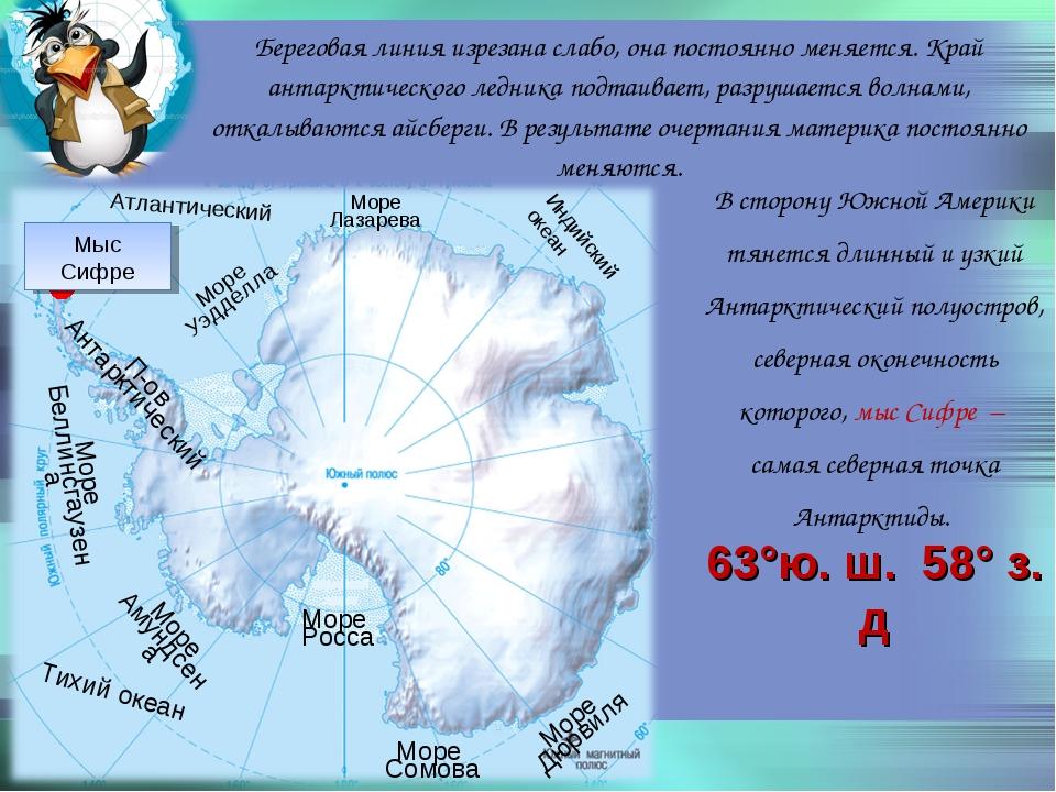 Береговая линия изрезана слабо, она постоянно меняется. Край антарктического...