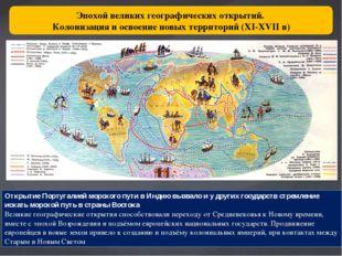 Эпохой великих географических открытий. Колонизация и освоение новых территор
