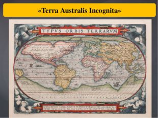 «Terra Australis Incognita» Одним из величайших географических открытий стало