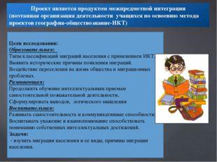 Цели исследования: Образовательная: Типы классификаций миграций населения с п