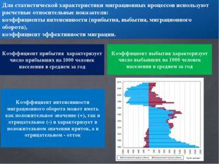 Для статистической характеристики миграционных процессов используют расчетные
