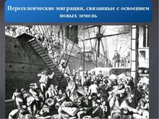 Переселение людей в новые колониальные владения, начавшееся с эпохи Великих г