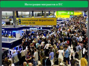 Интеграция мигрантов в ЕС В Европейском союзе мигранты в основном были сосред