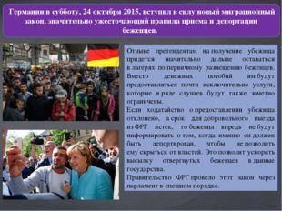 Германии всубботу, 24октября 2015, вступил всилу новый миграционный закон
