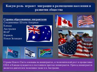 Какую роль играют миграции в размещении населения и развитии общества Страны