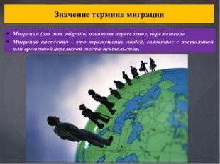 Миграция (от лат. migratio) означает переселение, перемещение Миграции населе