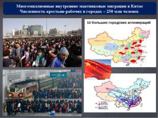 Многомиллионные внутренние маятниковые миграции в Китае Численность крестьян-