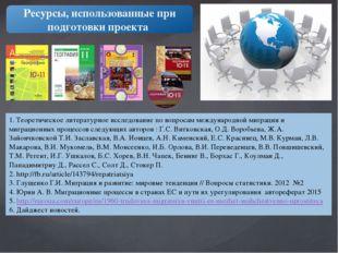 1. Теоретическое литературное исследование по вопросам международной миграции