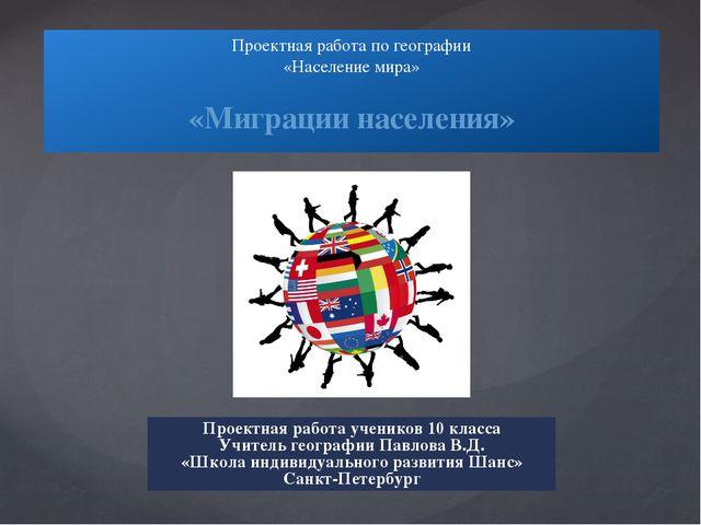 Проектная работа по географии «Население мира» «Миграции населения» Проектная...