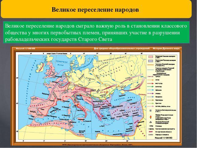 Великое переселение народов Великое переселение народов сыграло важную роль в...