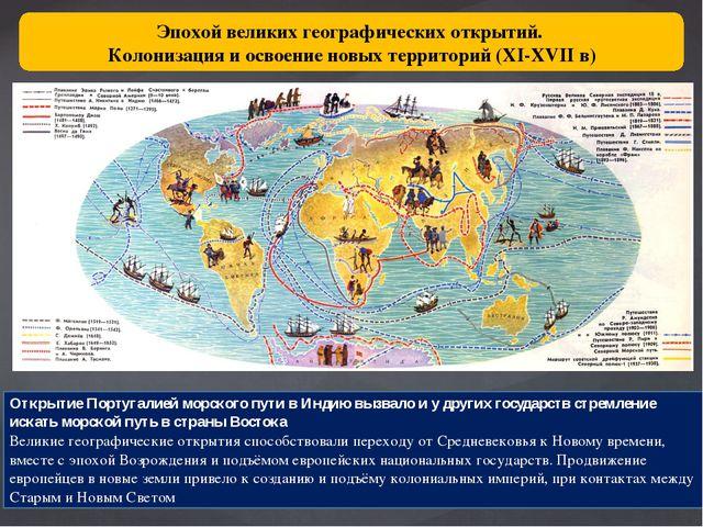 Эпохой великих географических открытий. Колонизация и освоение новых территор...