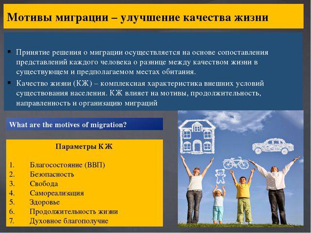 Мотивы миграции – улучшение качества жизни Принятие решения о миграции осущес...