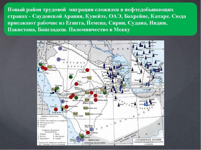 Новый район трудовой миграции сложился в нефтедобывающих странах - Саудовской...