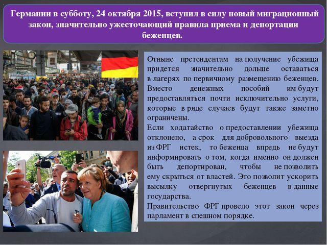 Германии всубботу, 24октября 2015, вступил всилу новый миграционный закон...