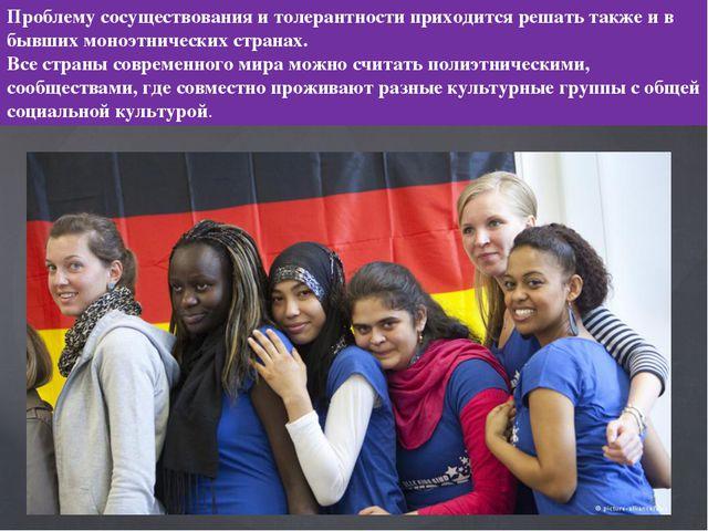 Проблему сосуществования и толерантности приходится решать также и в бывших м...