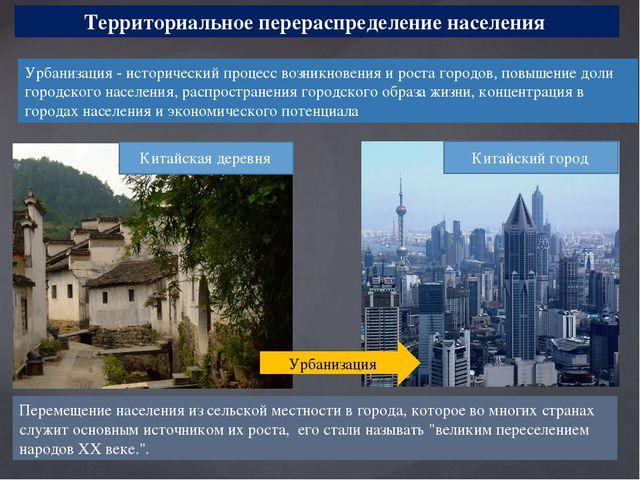 Территориальное перераспределение населения Урбанизация - исторический проце...