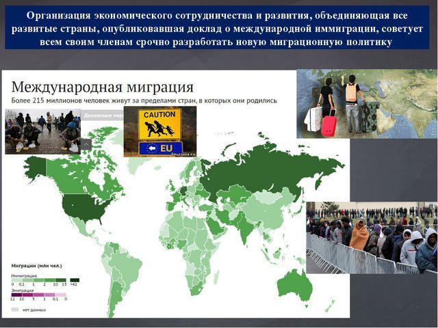 Организация экономического сотрудничества и развития, объединяющая все развит...