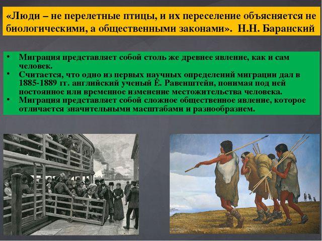 «Люди – не перелетные птицы, и их переселение объясняется не биологическими,...