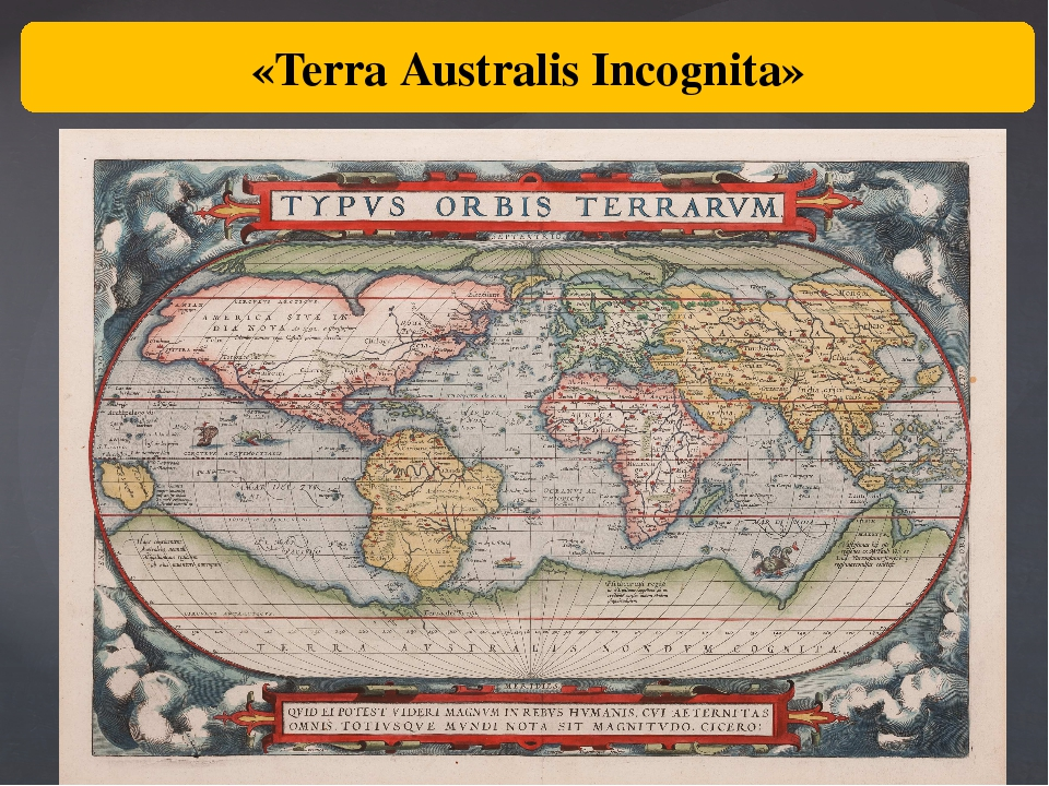 «Terra Australis Incognita» Одним из величайших географических открытий стало...