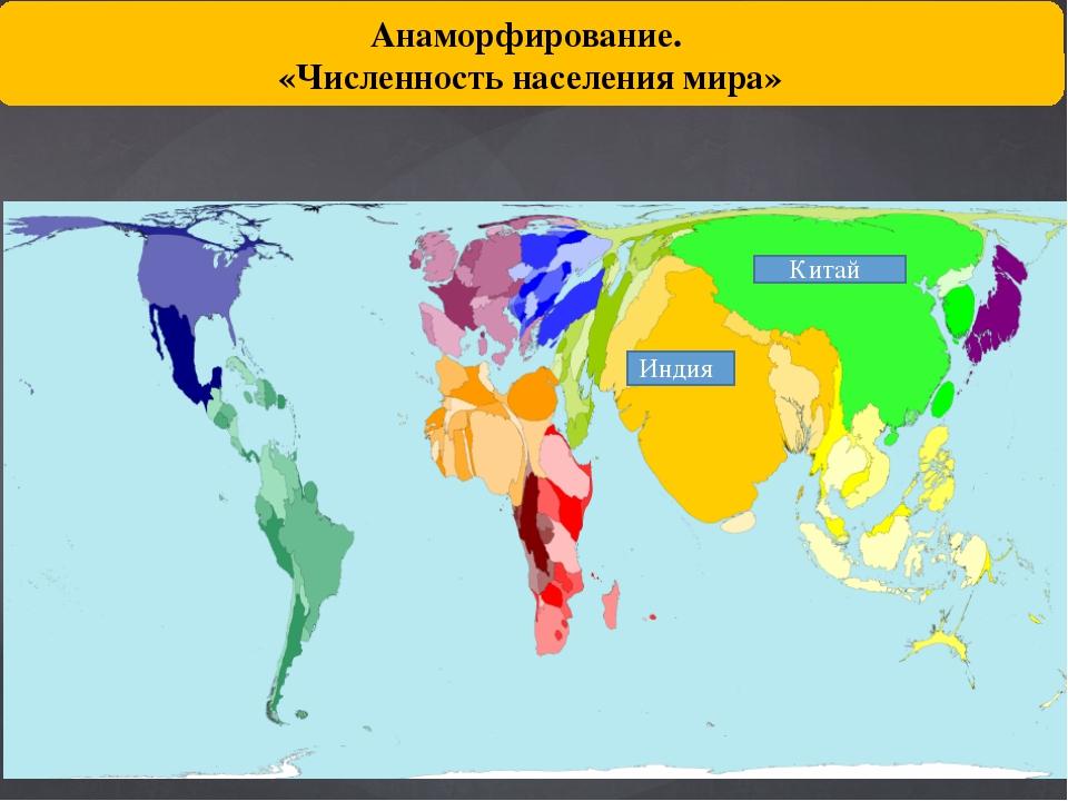 Анаморфирование. «Численность населения мира» Китай Индия