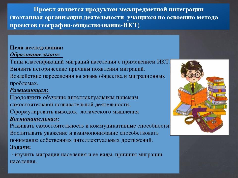 Цели исследования: Образовательная: Типы классификаций миграций населения с п...