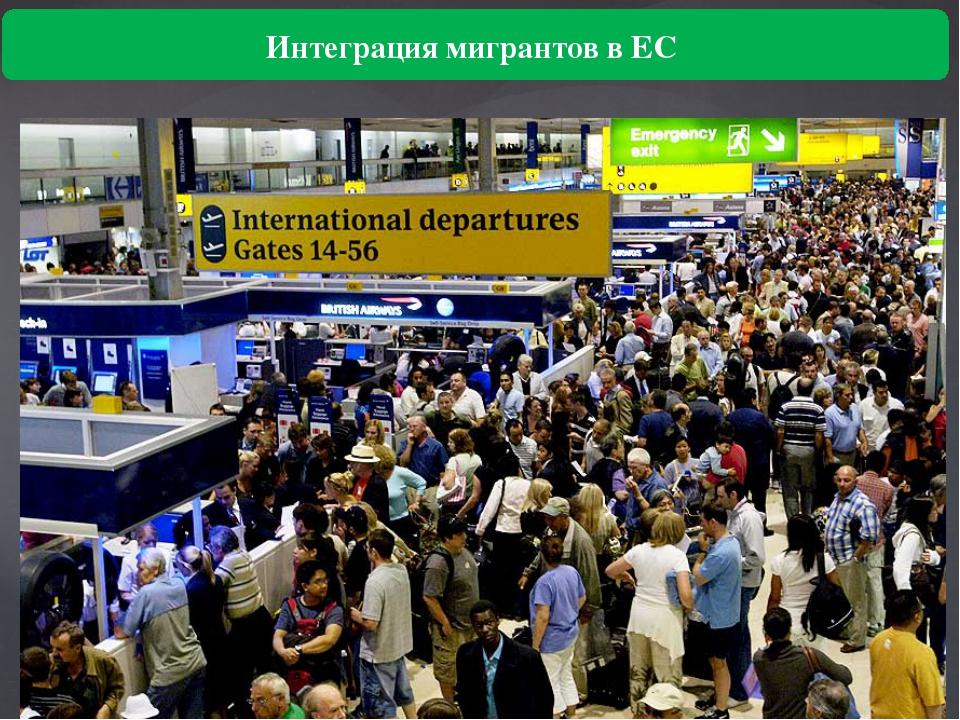 Интеграция мигрантов в ЕС В Европейском союзе мигранты в основном были сосред...