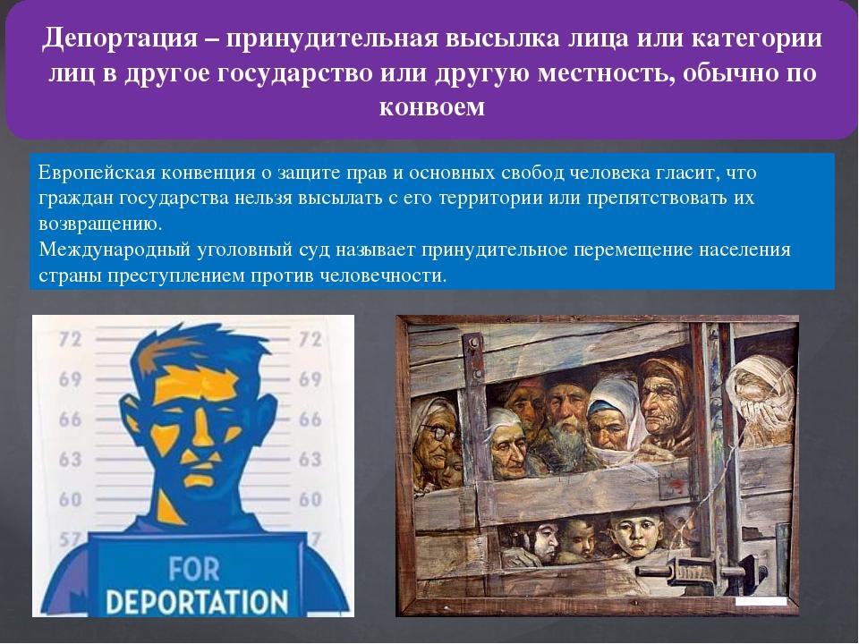 Европейская конвенция о защите прав и основных свобод человека гласит, что гр...
