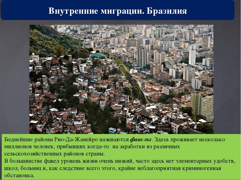 Внутренние миграции. Бразилия Беднейшие районы Рио-Да-Жанейро называются фаве...