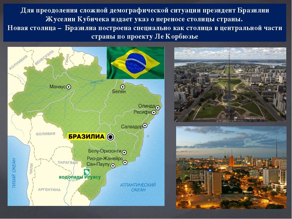 Для преодоления сложной демографической ситуации президент Бразилии Жуселин К...
