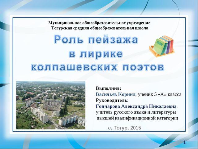 Выполнил: Васильев Корнил, ученик 5 «А» класса Руководитель: Гончарова Алекса...