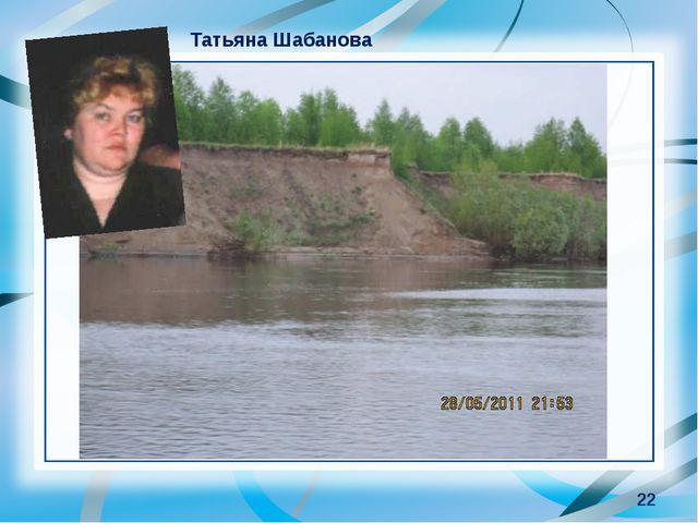 * Татьяна Шабанова