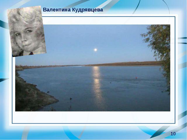 * Валентина Кудрявцева
