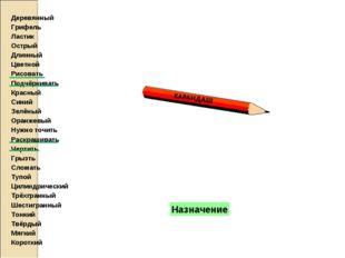 Назначение Деревянный Грифель Ластик Острый Длинный Цветной Рисовать Подчёрки