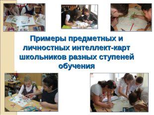 Примеры предметных и личностных интеллект-карт школьников разных ступеней обу