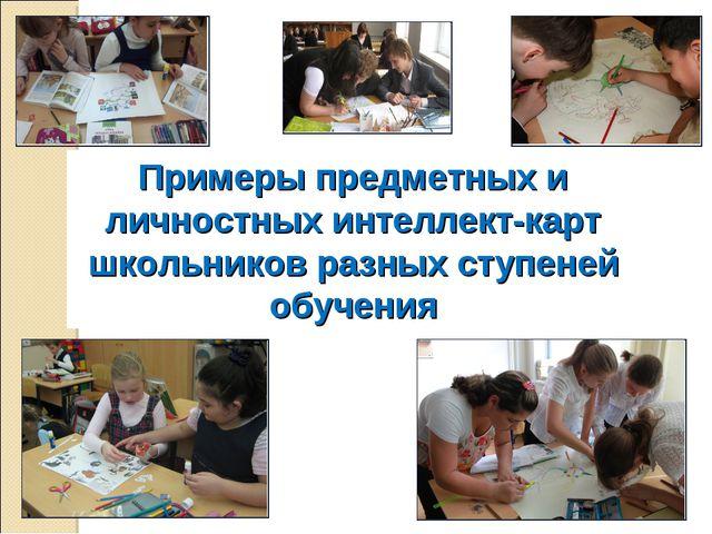 Примеры предметных и личностных интеллект-карт школьников разных ступеней обу...