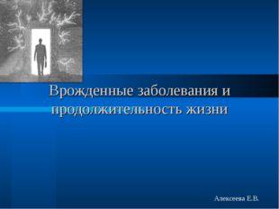 Врожденные заболевания и продолжительность жизни Алексеева Е.В.