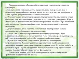 Принципы игрового общения, обеспечивающие саморазвитие личности следующие: 1