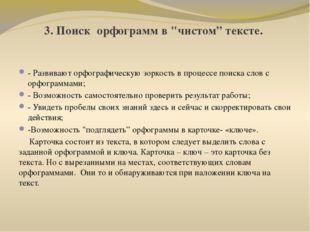 """3. Поиск орфограмм в """"чистом"""" тексте. - Развивают орфографическую зоркость в"""