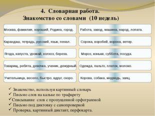 4. Словарная работа. Знакомство со словами (10 недель) Карандаш, тетрадь, рус