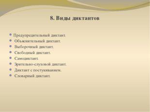 8. Виды диктантов Предупредительный диктант. Объяснительный диктант. Выбороч