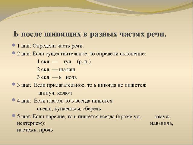 Ь после шипящих в разных частях речи. 1 шаг. Определи часть речи. 2 шаг. Есл...