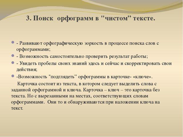 """3. Поиск орфограмм в """"чистом"""" тексте. - Развивают орфографическую зоркость в..."""