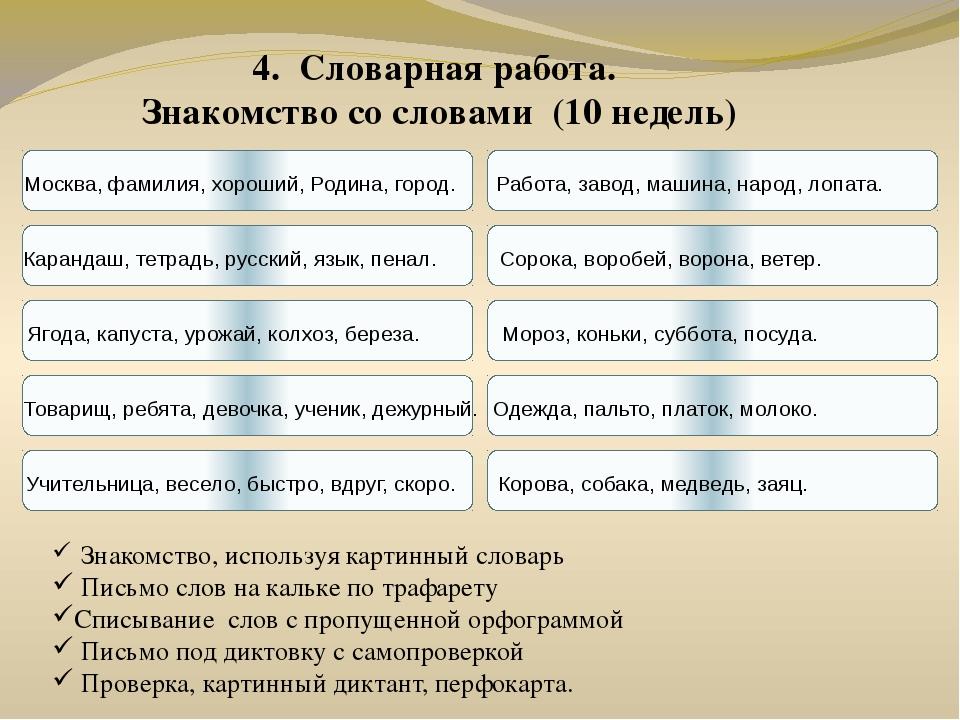 4. Словарная работа. Знакомство со словами (10 недель) Карандаш, тетрадь, рус...