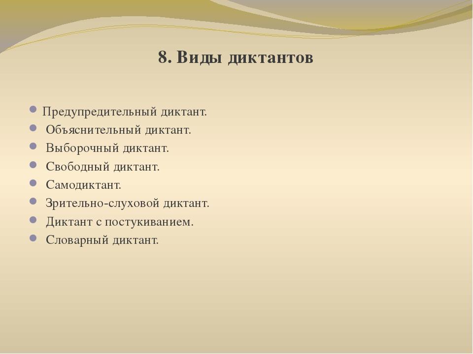 8. Виды диктантов Предупредительный диктант. Объяснительный диктант. Выбороч...