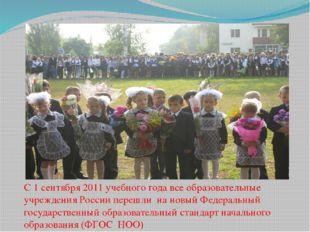С 1 сентября 2011 учебного года все образовательные учреждения России перешли