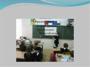 Науки бывают разные . Урок окружающего мира. (проектная деятельность)