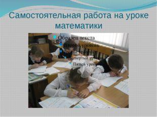 Самостоятельная работа на уроке математики