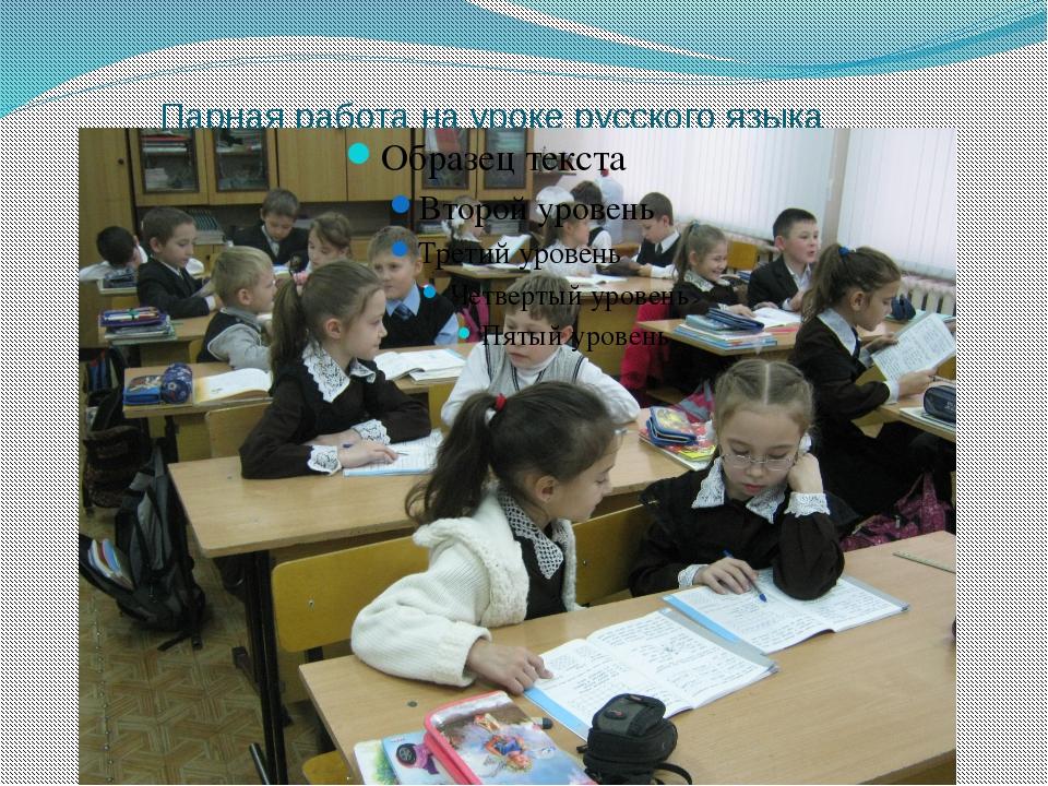 Парная работа на уроке русского языка