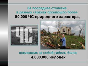 За последнее столетие в разных странах произошло более 50.000 ЧС природного х